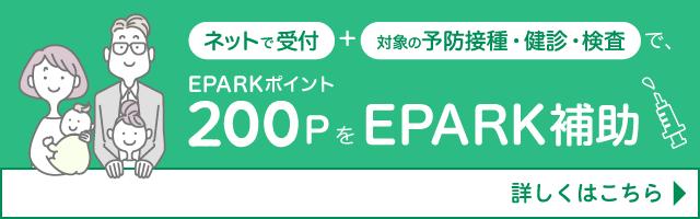 ネットで受付+対象の予防接種・検診・検査でEPARKポイント200PをEPARK補助
