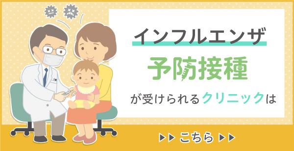 インフルエンザ予防接種が受けられる 全国の小児科をさがす