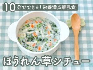 ほうれん草シチュー_アイキャッチ