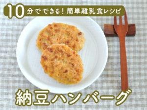 納豆ハンバーグ_アイキャッチ