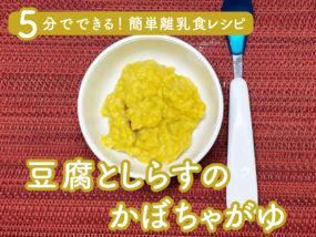 離乳食初期用の豆腐としらすのかぼちゃがゆ画像