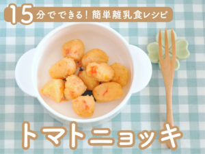 トマトニョッキ_アイキャッチ
